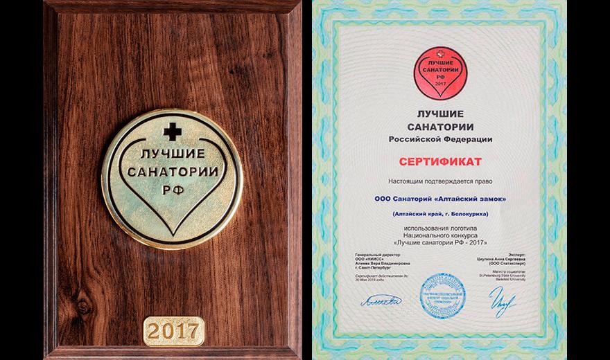 Лучший санаторий РФ 2017