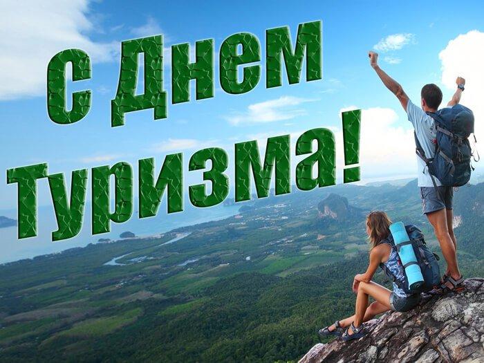 С днем туризма!