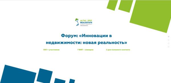 Форум «Инновации в недвижимости: новая реальность»