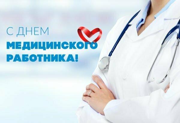 Поздравляем с Днем медицинского работника!