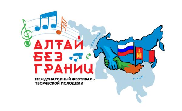 Алтай без границ — Международный Фестиваль творческой молодёжи