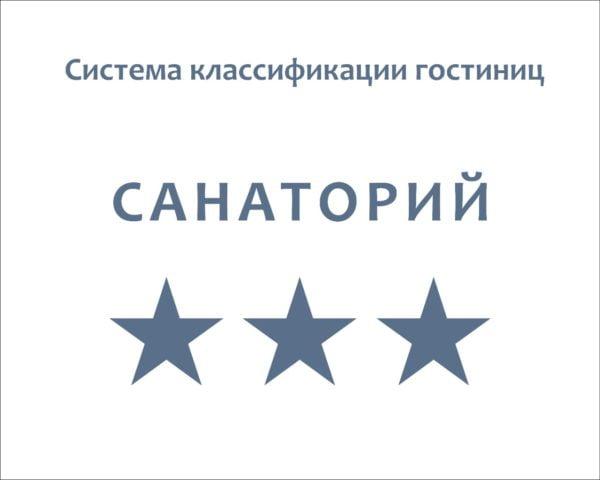 «Алтайский замок» подтвердил классификацию!