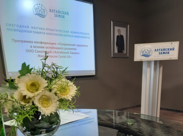 Ежегодная научно-практическая конференция, посвященная памяти Анисимова Б.Н.
