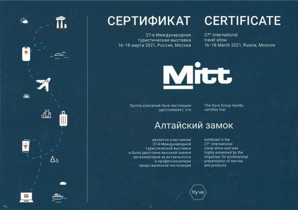 27-я Международная туристическая выставка MITT 2021