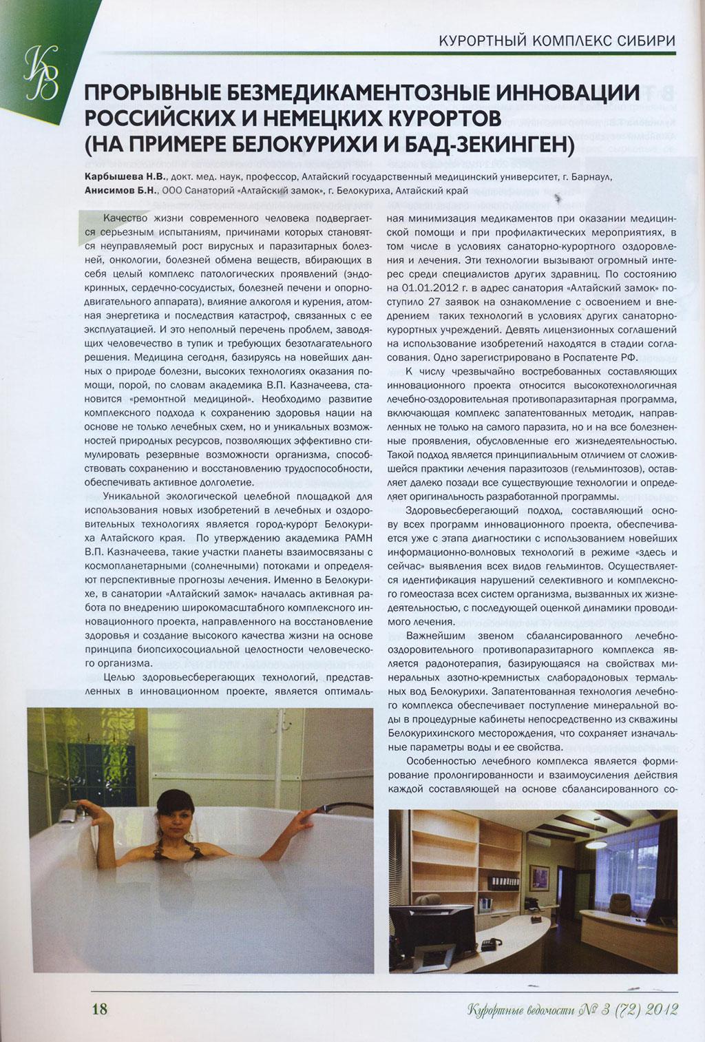 Практика лечения болезней схемы лечения евгения лебедева