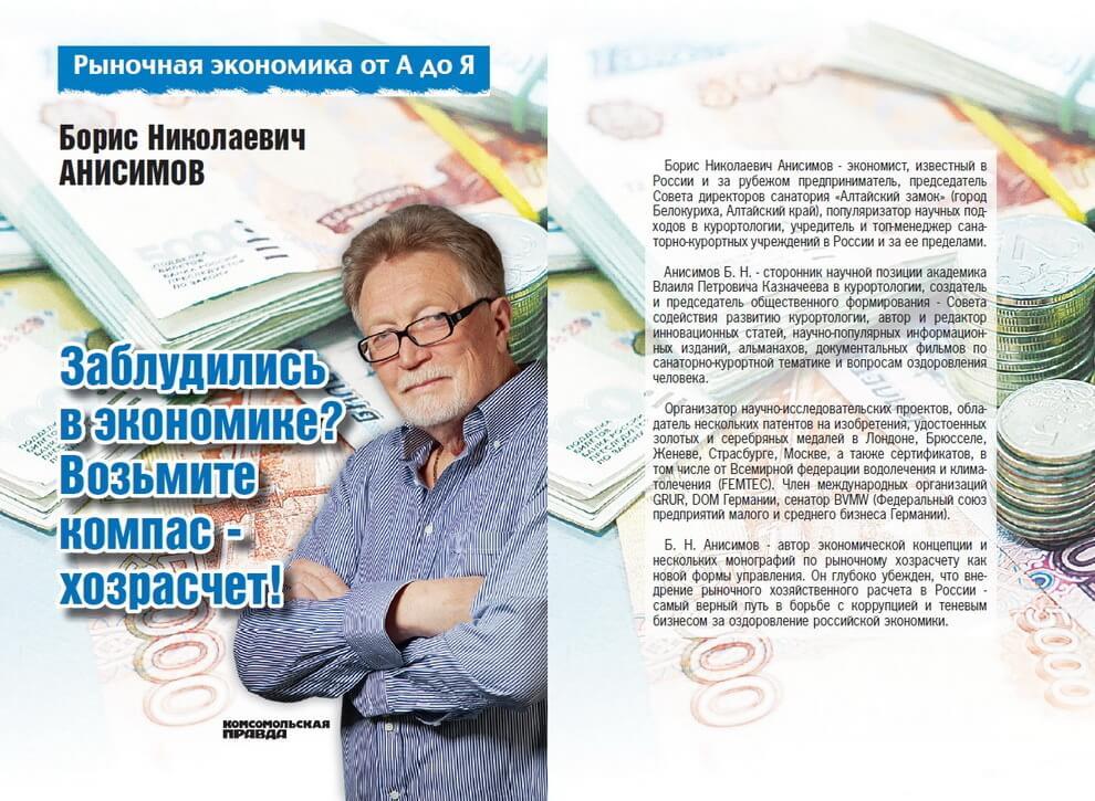Анисимов Б.Н. «Заблудились в экономике? Возьмите компас – хозрасчет!»