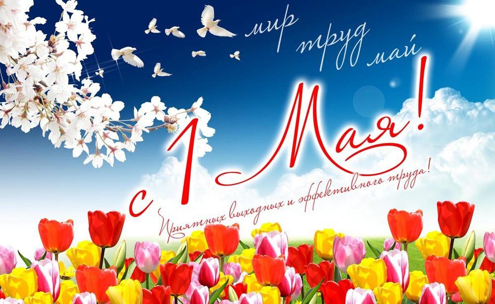 Санаторий Алтайский замок поздравляет с 1 мая!