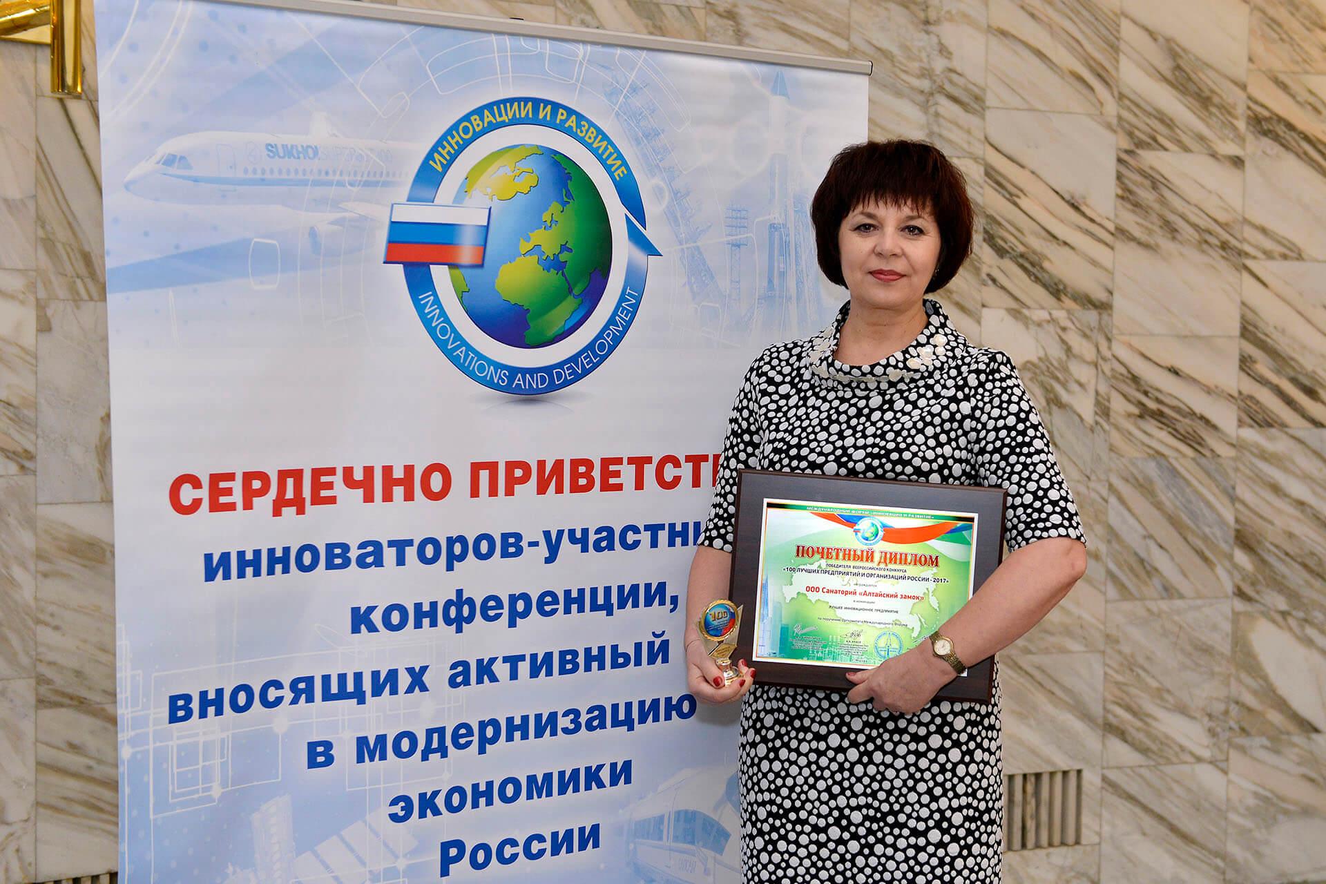 ООО Санаторий «Алтайский замок» стал победителем на Международном форуме
